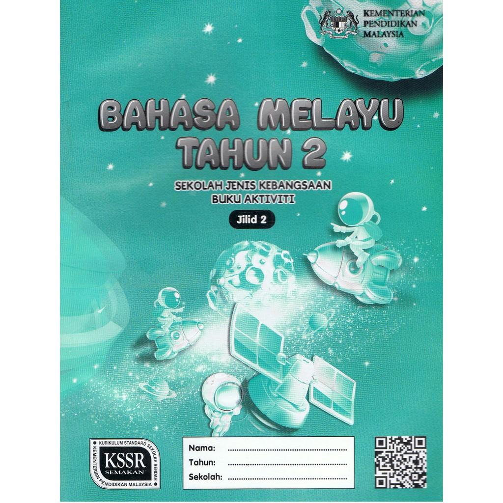 Buku Aktiviti Teks SJK Tahun 2 Bahasa Melayu Jilid 2